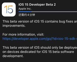 iOS15 beta2修订版更新了什么内容?值得升级吗?