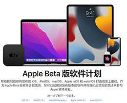 iOS 15.0 公测版与 iOS 15 beta 2 测试版有什么区别?