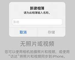 如何有效的管理好iPhone手机里的照片?