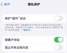 iOS 15系统中的Email是如何保护用户隐私的?