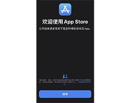 """iOS 14.7 Beta 5 新增 App Store 启动页:强调""""从可信来源下载游戏及 App"""""""