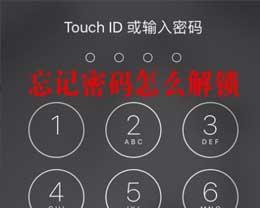 忘记锁屏密码怎么办?破解锁屏密码方法教程