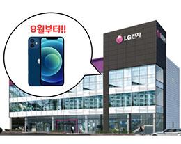 苹果同意从 8 月起在韩国 LG 零售店销售 iPhone、iPad 等
