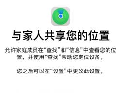 iPhone定位共享功能使用教程
