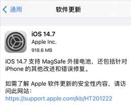 升级iOS 14.7正式版了吗?iOS 14.7正式版都有哪些bug?
