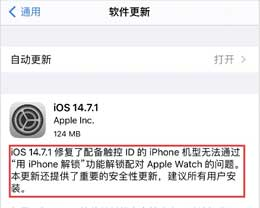 iOS 14.7.1 正式版更新内容及升级方法