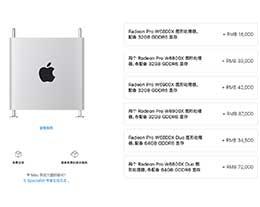 苹果 Mac Pro 台式机推出全新显卡配置:W6800X、W6900X 等可选