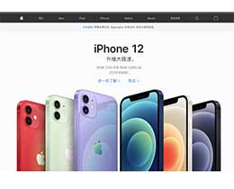 苹果在线商店迎来重新设计,增加全新页面
