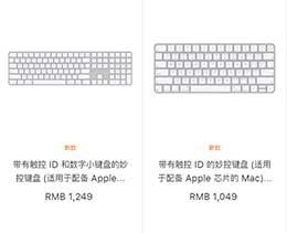 苹果全新妙控键盘支持英特尔处理器 Mac,但 Touch ID 会失效
