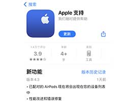苹果 Apple 支持 App 更新,支持将配对的 AirPods 添加到设备列表中