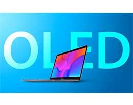 外媒:三星显示开始准备苹果 MacBook Pro 的 OLED 生产线