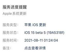 如何升级到iOS15.0 beta5?iOS15.0 beta5升级教程
