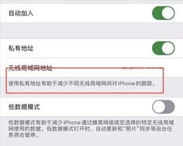 iPhone手机如何设置私有WiFi地址?
