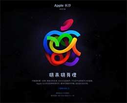 湖南长沙首家 Apple Store 零售店即将开幕