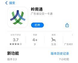 岭南通 iOS 版更新:支持苹果 iPhone NFC 贴卡充值