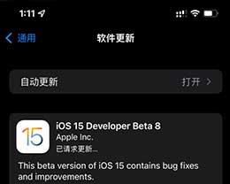 iOS15 beta 8更新内容及升级方法教程