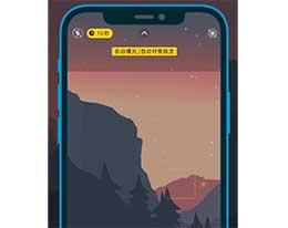 iPhone 11/12 夜间模式拍摄技巧