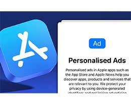 苹果将在 iOS 15 中询问用户是否要在内建 App 中启用个性化广告