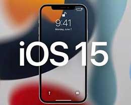 iOS 15 正式版何时发布?