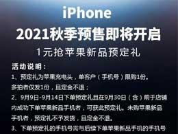 """如何参与中国移动""""1 元抢购苹果新品预定礼""""?"""