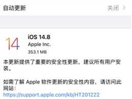 iOS 14.8正式版更新内容及升级方法
