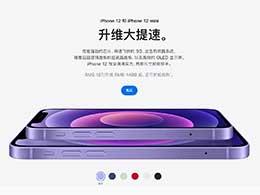 iPhone 13發布, iPhone 12 系列價格降了多少?