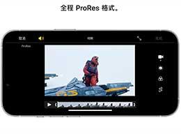 256GB 或以上的 iPhone 13 Pro 才支持 4K ProRes