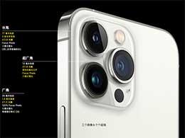 蘋果 iPhone 13 Pro/Pro Max的拍攝能力具體有哪些提升?