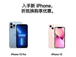 如何通過蘋果官方折抵換購活動換購 iPhone 13 系列新機?