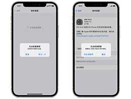 iPhone 無法更新 iOS 15 正式版或更新遇到問題怎么辦?