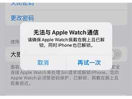 部分 iPhone 13 会出现无法通过 Apple Watch 解锁屏幕的问题