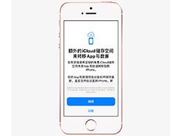 小技巧:通过 iCloud 将旧 iPhone 中的数据转移到 iPhone 13