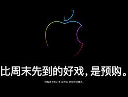 苹果在线商店开始维护,Apple Watch Series 7 今晚 8 点预购