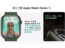 苹果 Apple Watch Series 7 规格页面上线:S7 芯片,厚度与 Series 6 相同