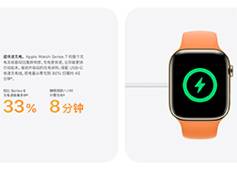 Apple Watch Series 7 支持快充功能,需使用包装盒内充电线