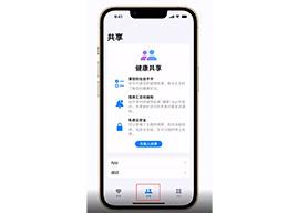 "iOS 15 新功能:在""健康""App 中共享和查看健康数据"