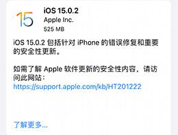 苹果发布 iOS/iPadOS 15.0.2 正式版:修复恢复 iPhone 13 可能失败等问题