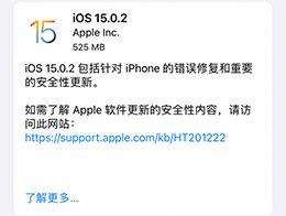 iOS 15.0.2 正式版升级_iOS 15.0.2 正式版一键刷机教程