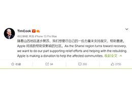 苹果 CEO 库克:Apple 将捐款支持山西地区救灾
