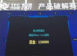 白帽黑客 slipper 完成苹果 iPhone 13 Pro 全球首次公开远程越狱
