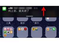 iPhone快速去除横幅通知方法详细教程