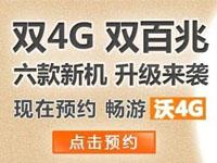 北京联通启动iPhone 6预约 5288起