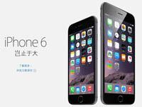 iPhone6/6 Plus通过国内3C认证 还差入网许可