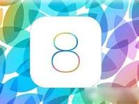 iOS8已经正式更新,爱思助手直接下载固件刷机