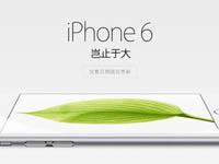 """苹果iPhone6被炒得""""惊天动地"""""""