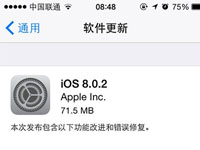 真快,苹果iOS8.0.2推送更新