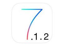 后悔药没了!苹果关闭iOS7.1.2验证