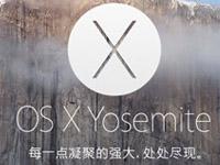 Yosemite连续互通功能试玩 电脑也能接电话