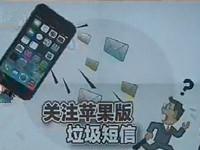 央视炮轰苹果iMessage垃圾短信