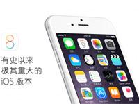 还没有升级 iOS 8?现在是时候了!